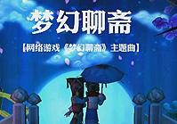 网络惊爆《梦幻聊斋》唯美主题曲抢先视听