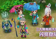 《梦幻聊斋》封测玩家自制唯美游戏视频