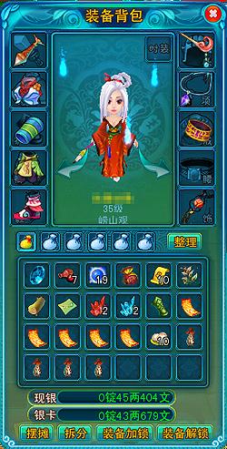 游戏背包图标素材下载